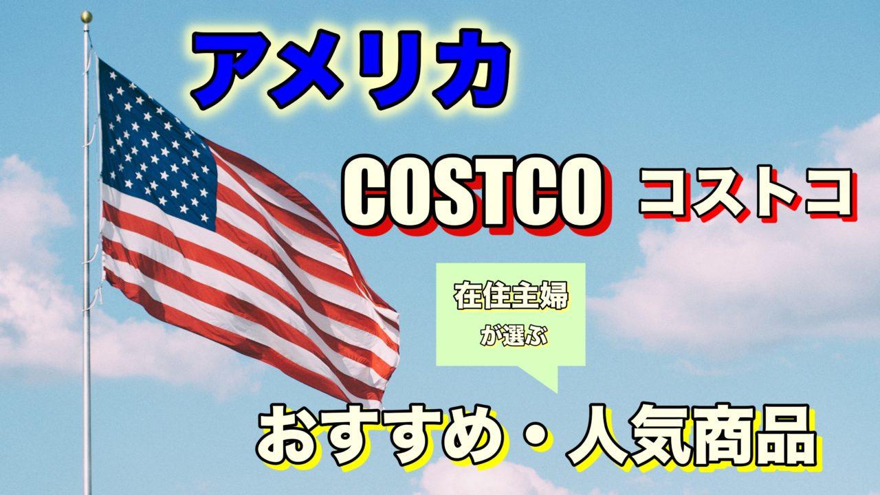アメリカコストコ
