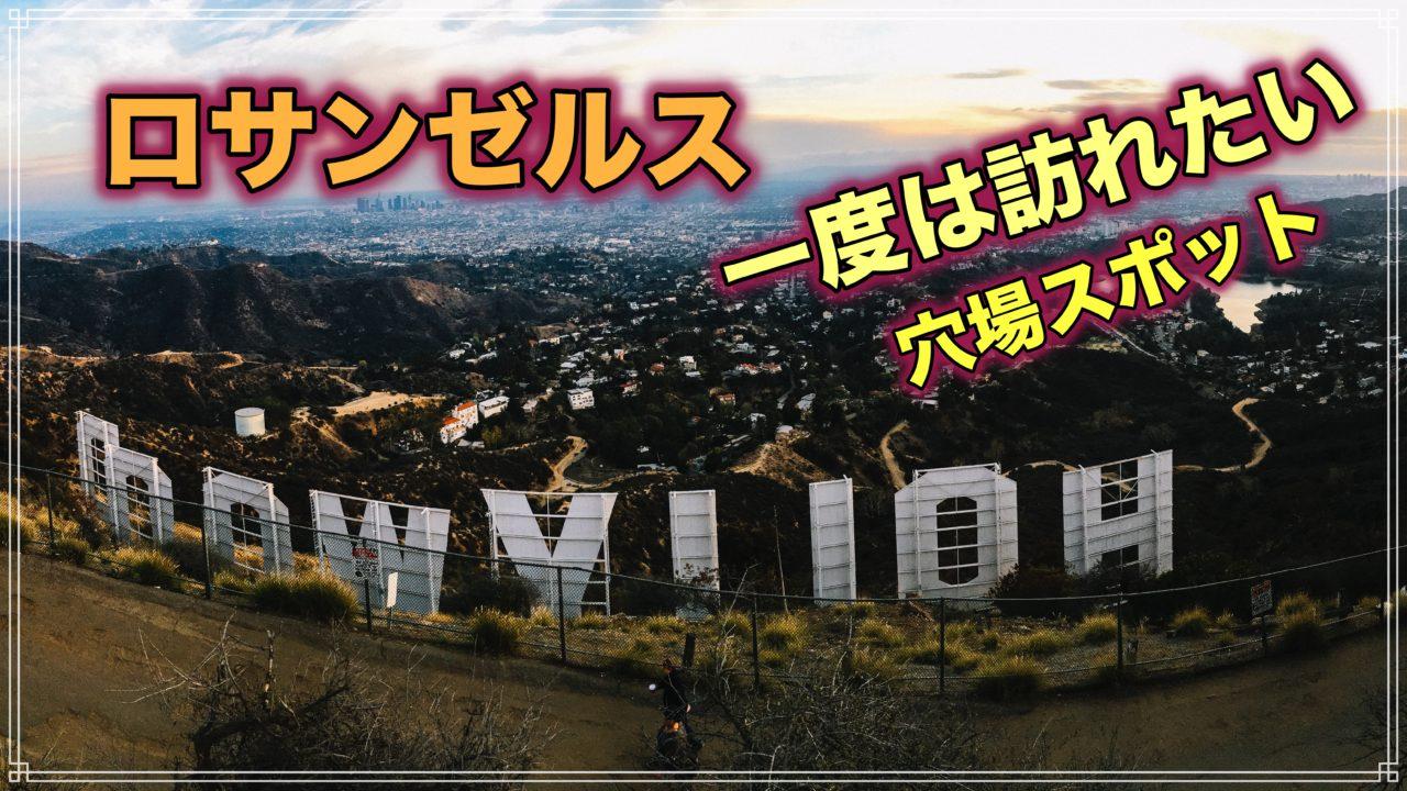 ロサンゼルス穴場スポット