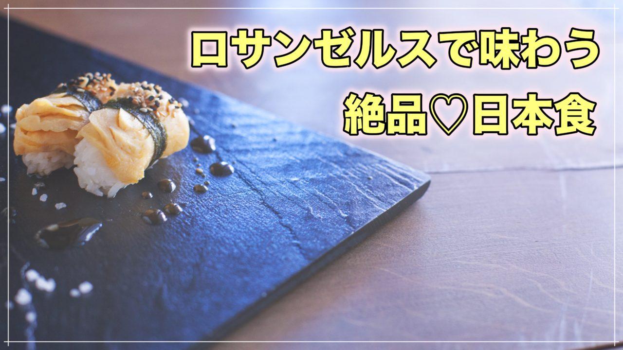 ロサンゼルス 日本食 レストラン