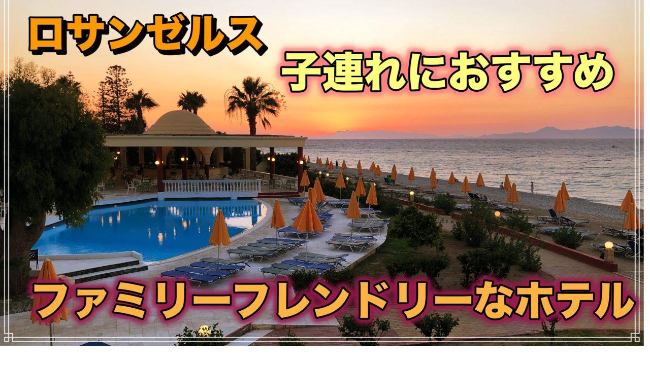 ロサンゼルス 子連れ ホテル