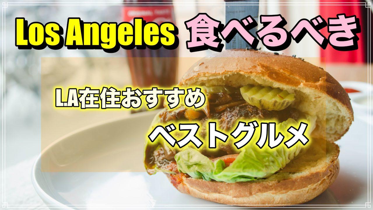ロサンゼルス 絶対食べたい おすすめグルメ