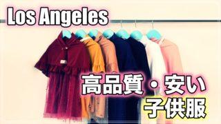 ロサンゼルス 安い 子供服