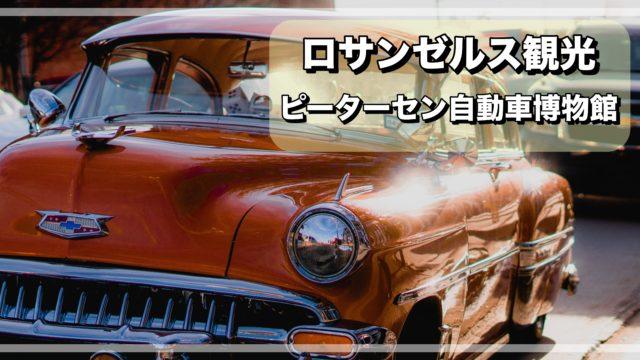 ピーターセン自動車博物館