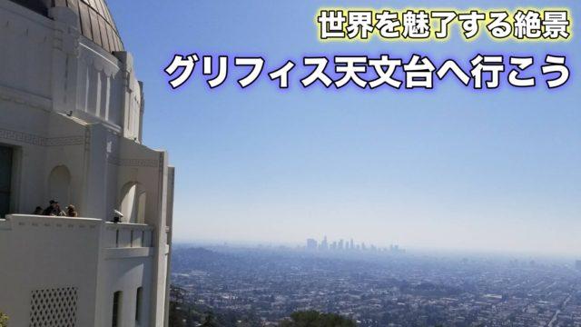 グリフィス天文台 ロサンゼルス観光