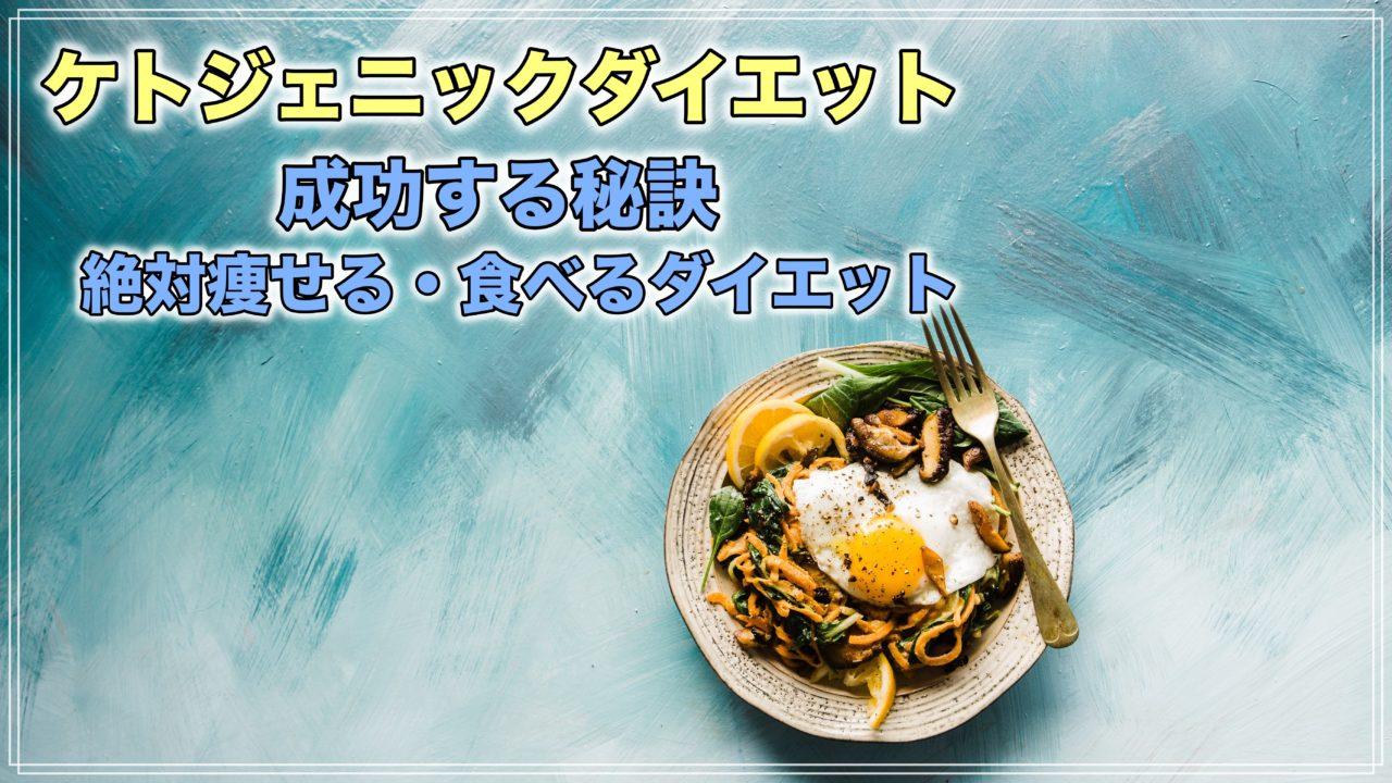 ケトジェニックダイエット 絶対痩せる・食べるダイエット