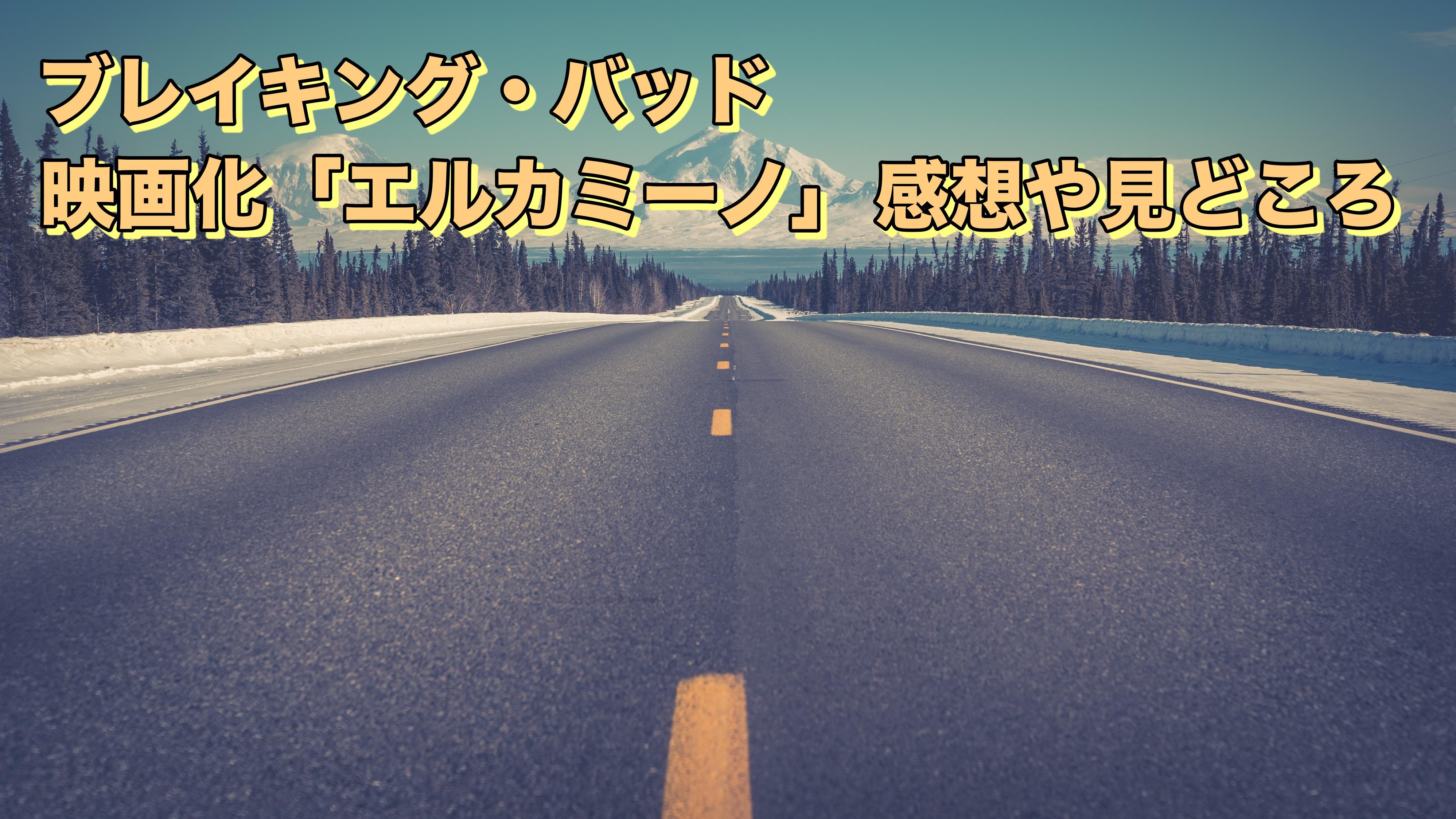 ブレイキング バッド 続編