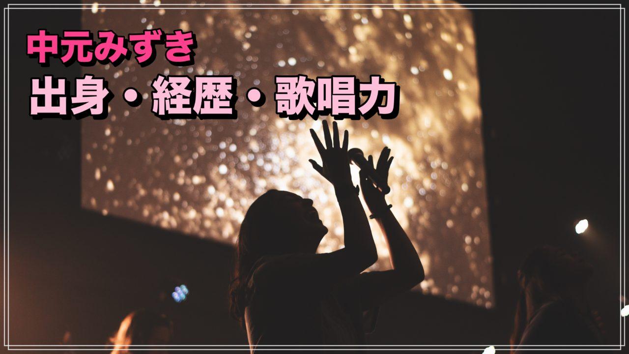 アナ雪2 「イントゥ・ジ・アンノウン~心のままに~」中元みずき 出身 経歴