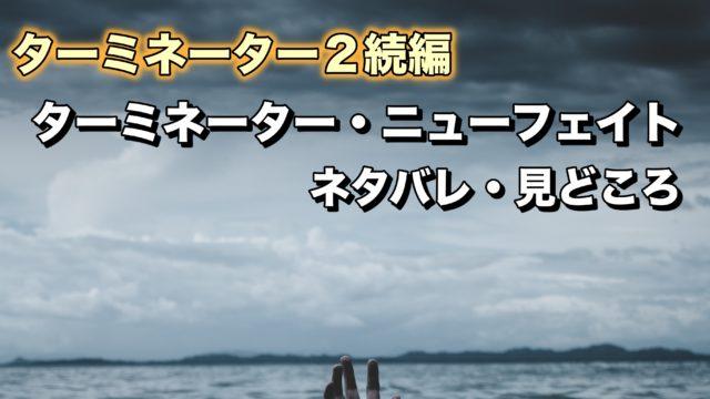 ターミネーター2続編 ターミネーター・ニューフェイト
