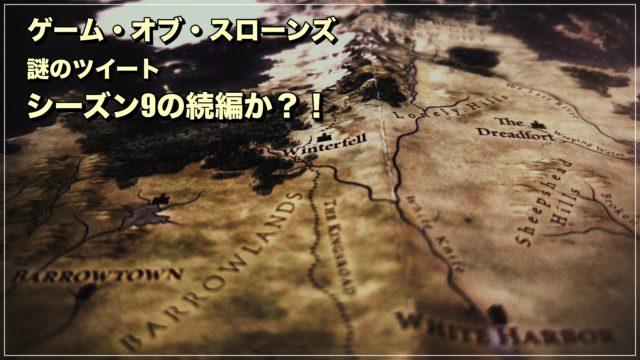 ゲーム・オブ・スローンズ 続編 シーズン9