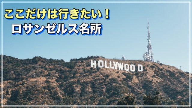 ロサンゼルス旅行 ロサンゼルス名所