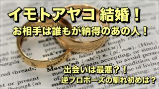 イモトアヤコ結婚 珍獣ハンター 石崎ディレクター 馴れ初め