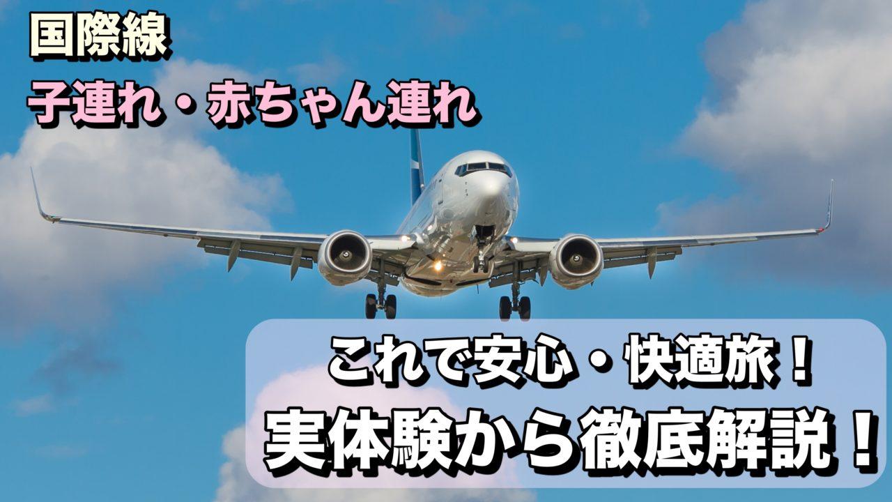 国際線 飛行機 赤ちゃん 子供 耳抜き 価格 運賃 何歳