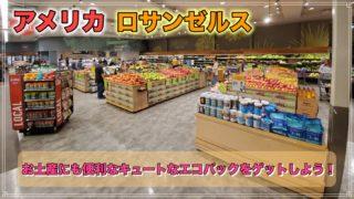 ロサンゼルス エコバック アメリカ スーパー
