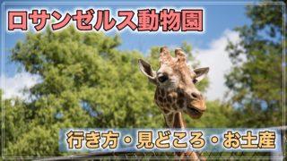 ロサンゼルス動物園 動物種類