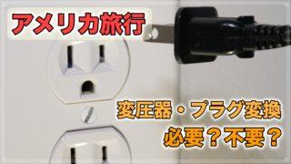 アメリカ 電圧 変換 変圧器 プラグ変換