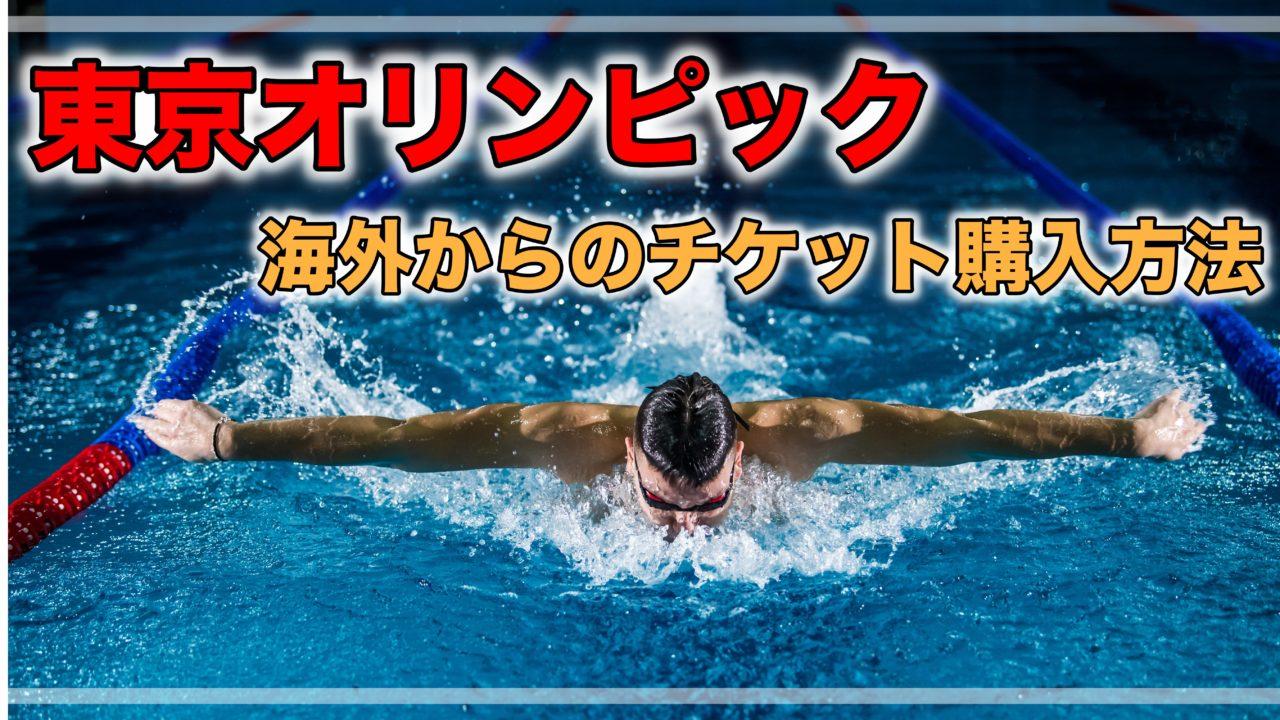 東京オリンピック チケット 海外 国外