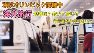 東京オリンピック 海外旅行 影響