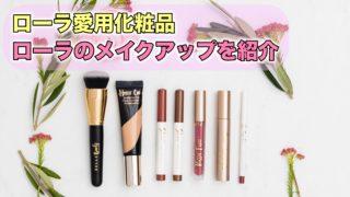 ローラ愛用化粧品 メイクアップ ブランド