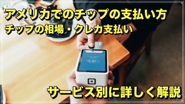 アメリカ チップ 支払い方 クレジットカード いくら