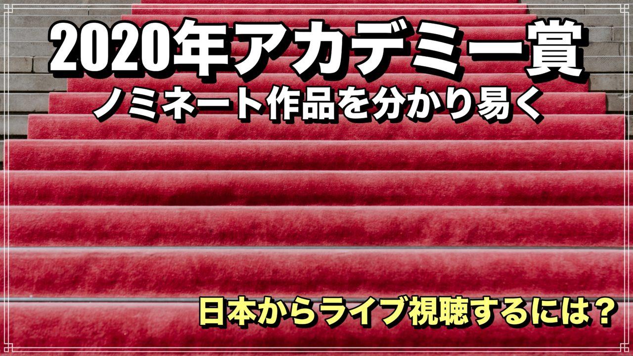 2020年 アカデミー賞 授賞式 ノミネート 作品賞 日本から 視聴