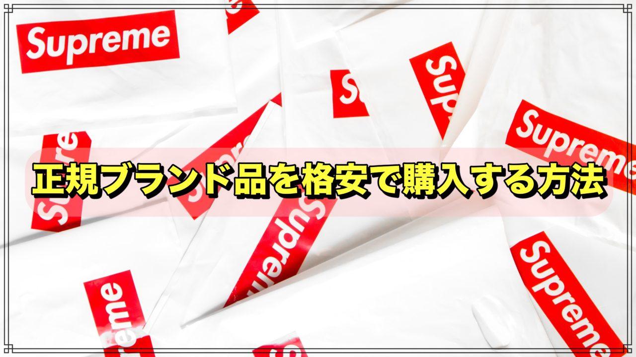 正規ブランド品を格安購入 BUYMA Shopbop 本物