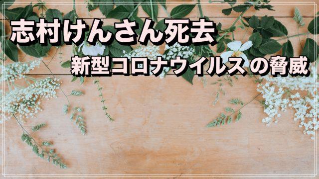志村けん死亡 コロナウイ COVID19ルス