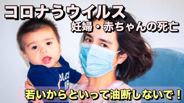 コロナウイルス 若い人 感染 死亡 妊婦 赤ちゃん 死亡