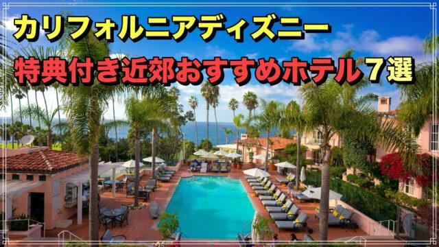 カリフォルニアディズニー おすすめ 近郊ホテル
