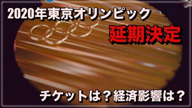 東京オリンピック 2020 キャンセル 延期 チケット