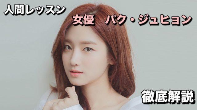 パク・ジュヒョン 人間レッスン 女優