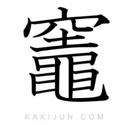 ねずこ 「鬼滅の刃」かまどねずこ 漢字