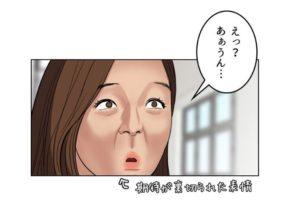 「女神降臨」ドラマ実写化