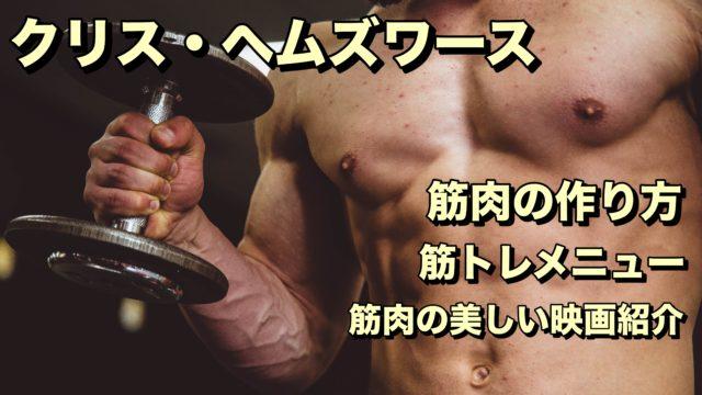 クリスヘムズワース. 筋肉 筋トレ イケメン 筋トレメニュー 映画 おすすめ