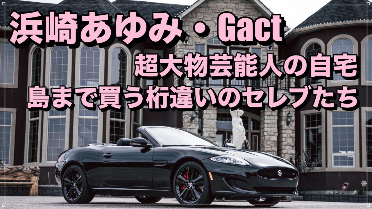 浜崎あゆみ あゆ Gact 自宅 豪華 公開 今夜くらべてみました