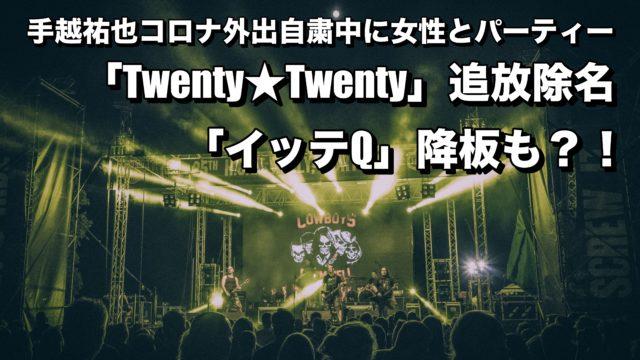 手越祐也 報道 トニトニ Twenty★Twenty 追放 除名 降板