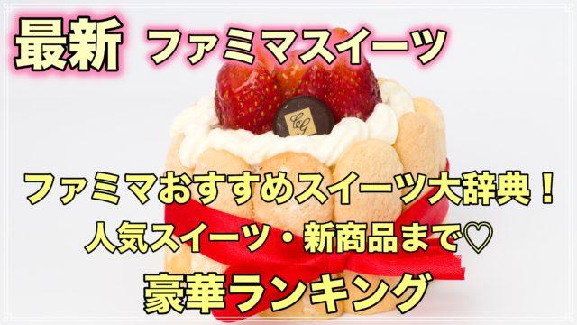 ファミマ ファミリーマート スイーツ ランキング デザモン 人気 新商品