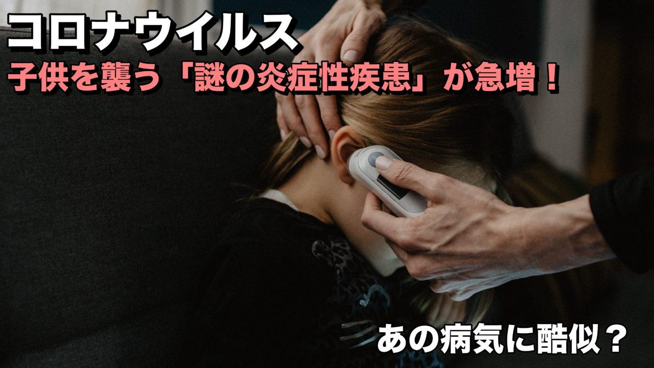 コロナウイルス 子供 炎症 小児疾患 アメリカ 日本 死亡 症状 川崎病
