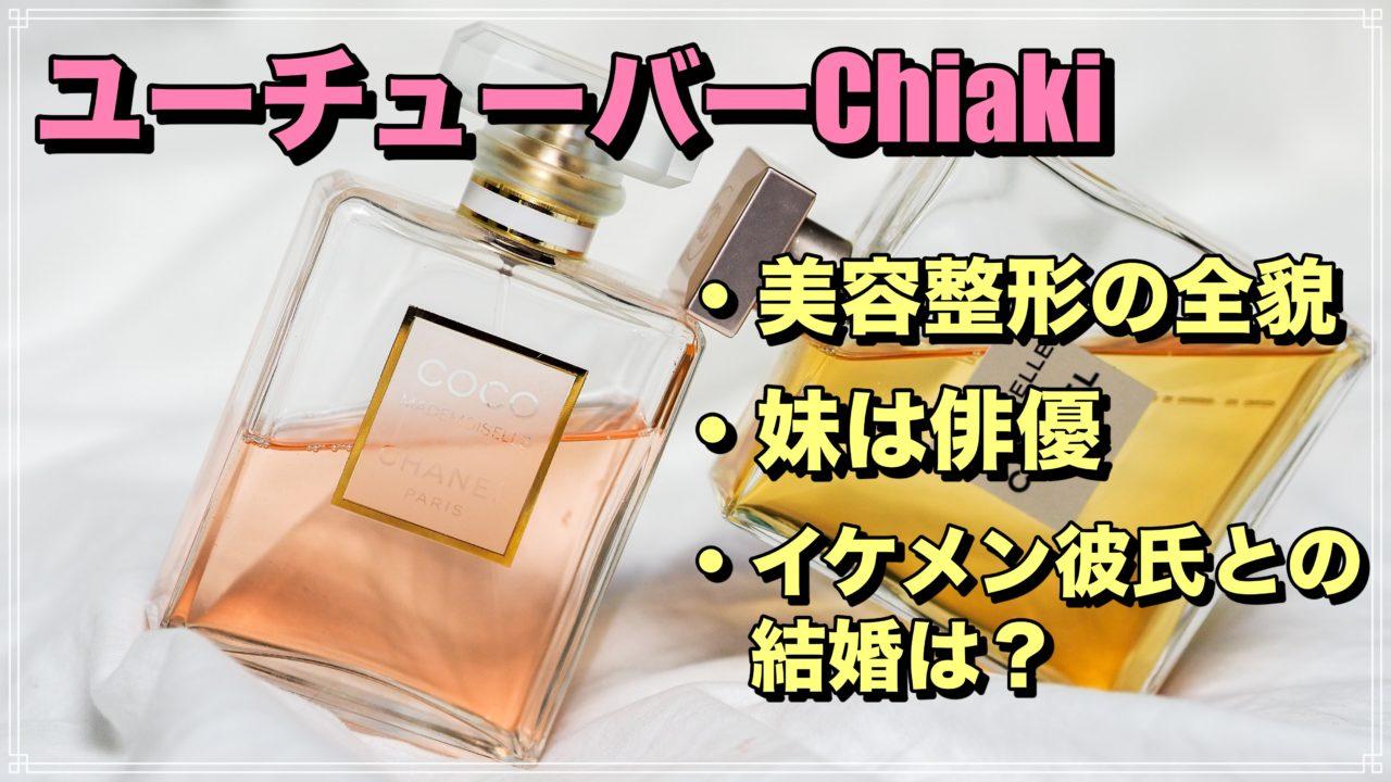 ちあき Chiaki ユーチューバー Youtuber 整形 結婚 妹 彼氏 ニック