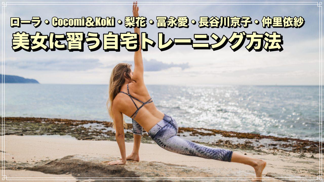 ローラ、Cocomi&Koki, 、梨花、冨永愛、長谷川京子、仲里依紗 トレーニング方法 トレーニングウェア どこで買える