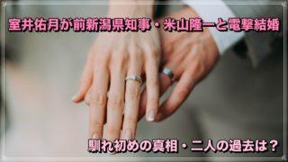 室井佑月 新潟県知事・米山隆一 結婚 電撃 馴れ初め プロポーズ