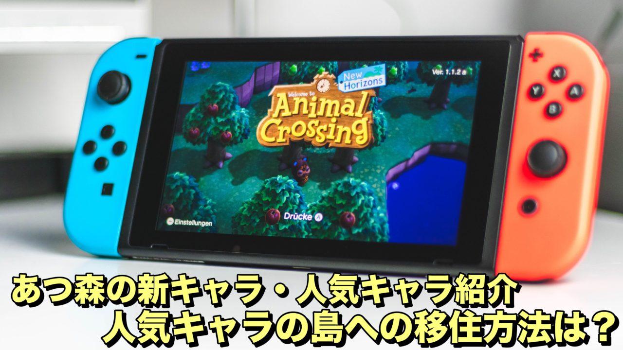 あつ森 人気キャラ ランキング 性格 あつ森 キャラクター 島に移住 方法