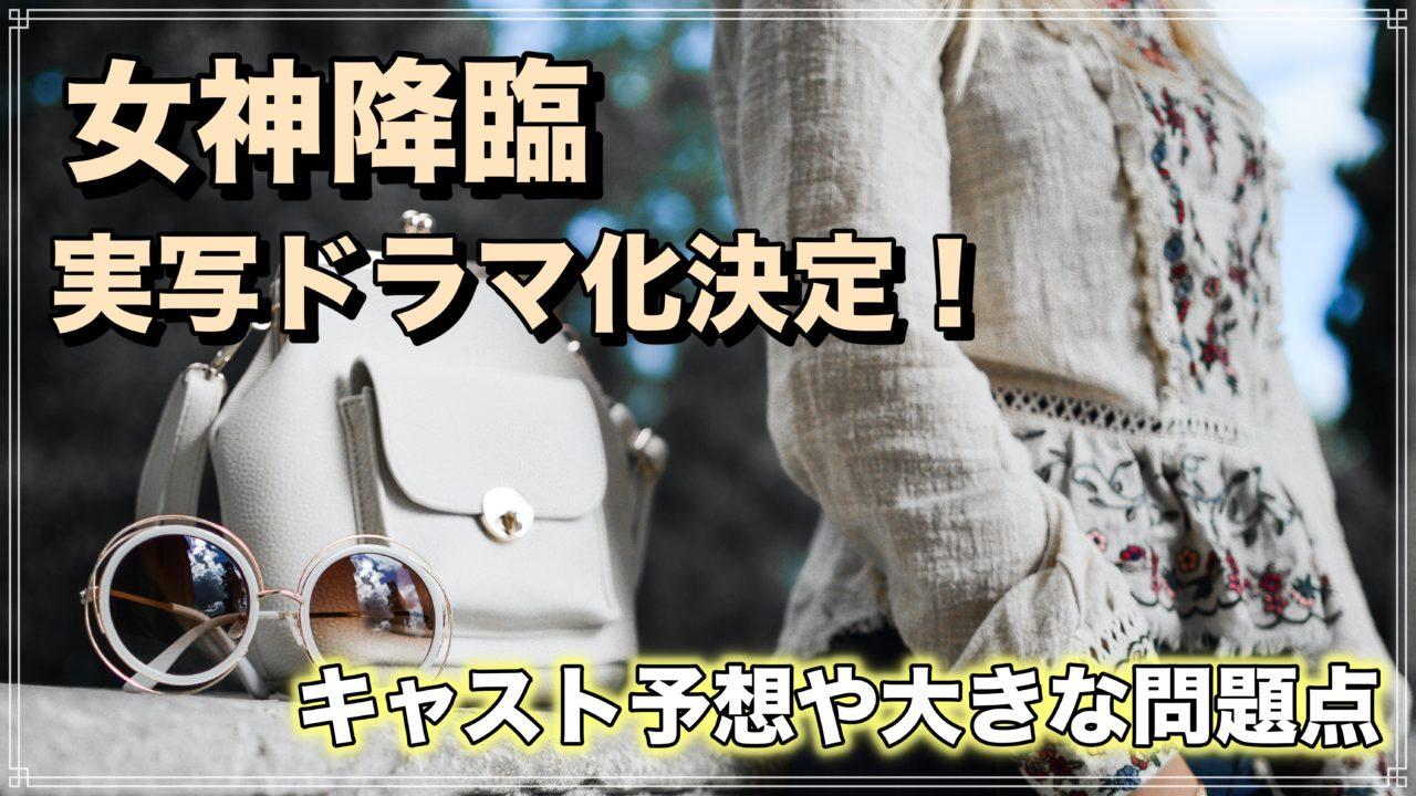「女神降臨」ドラマ実写化 正式決定 キャスト