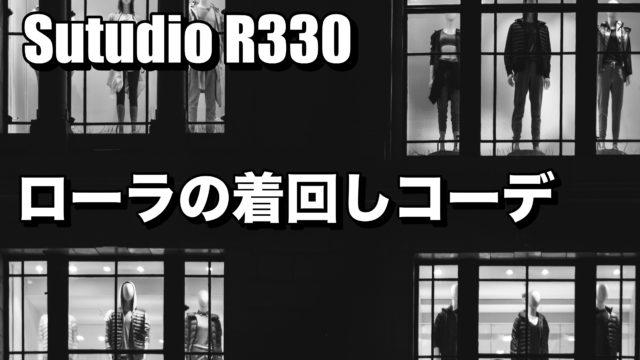 ローラ 着回し コーデ ブランド Studio R330
