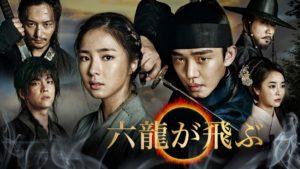 最新 韓国ドラマ 時代劇