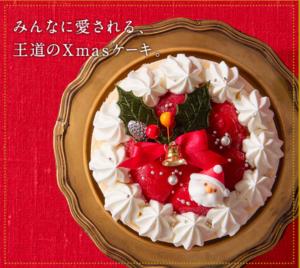 2020年 クリスマスケーキ 通販